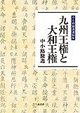 九州王権と大和王権: 中小路駿逸遺稿集