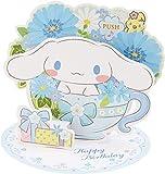 サンリオ(Sanrio) メロディーカード シナモロールティーカップ JPME17-1 P 117