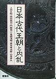 日本古代王朝と内乱 (エコール・ド・ロイヤル 古代日本を考える)