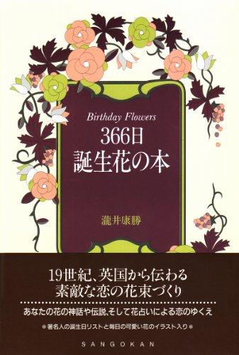 366日 誕生花の本の詳細を見る