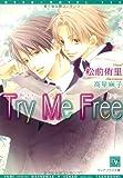 Try Me Free (トライ・ミー・フリー) (ディアプラス文庫)