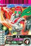 仮面ライダーバトルガンバライド 01 ZX ゼクロス 【レア】 No.01-040