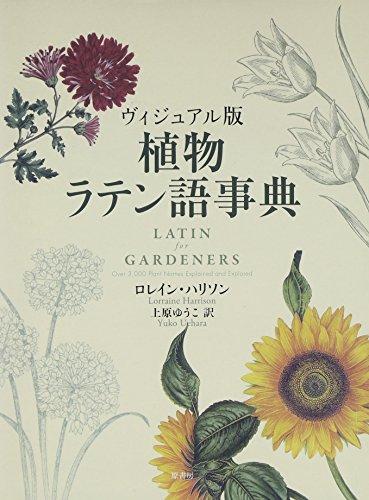 ヴィジュアル版 植物ラテン語事典