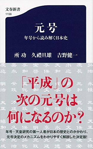 元号 年号から読み解く日本史 (文春新書)