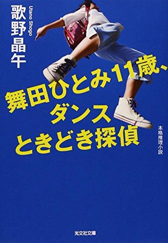 舞田ひとみ11歳、ダンスときどき探偵 (光文社文庫)の詳細を見る