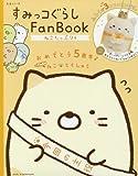 すみっコぐらし Fan Book ねこたっぷり号 (主婦と生活生活シリーズ) (¥ 1,490)