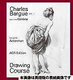 シャルル・バルグの「ドローイングコース」(仮)