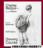 シャルル・バルグの「ドローイングコース」
