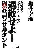 退散せよ! 似非(エセ)コンサルタント [単行本] / 船井幸雄 (著); フォレスト出版 (刊)