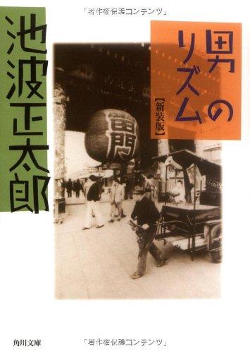 男のリズム (角川文庫)の詳細を見る