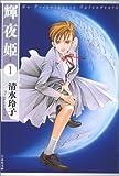 輝夜姫 第1巻 (白泉社文庫 し 2-16)