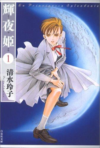 輝夜姫 第1巻 (白泉社文庫 し 2-16)の詳細を見る