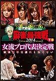 麻雀最強戦2014 女流プロ代表決定戦 下巻 [DVD]