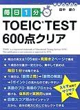 毎日1分 TOEIC TEST600点クリア (資格合格文庫)