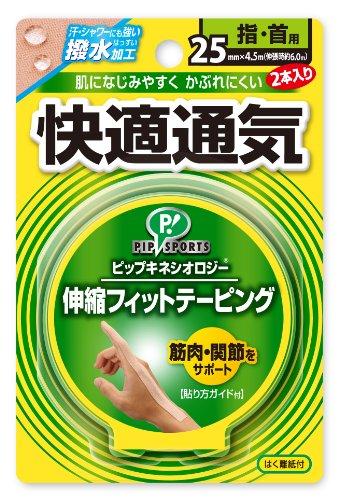 ピップ キネシオロジーテープ 快適通気 指・首用 25mm×4.5m 2個入り(KINESIOLOGY TAPE,fingers /neck)