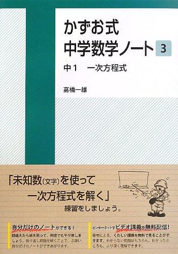 かずお式中学数学ノート3 中1 一次方程式の詳細を見る