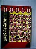 田河水泡新作落語集 (1976年)