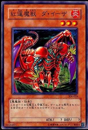 遊戯王OCG 紅蓮魔獣 ダ・イーザ ノーマル 306-024