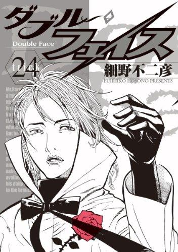 ダブル・フェイス 24 (ビッグコミックス)の詳細を見る