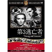 第3逃亡者 [DVD] FRT-025