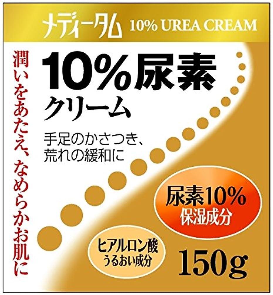笑い検証夫婦ラクール薬品販売 メディータム10%尿素C 150g