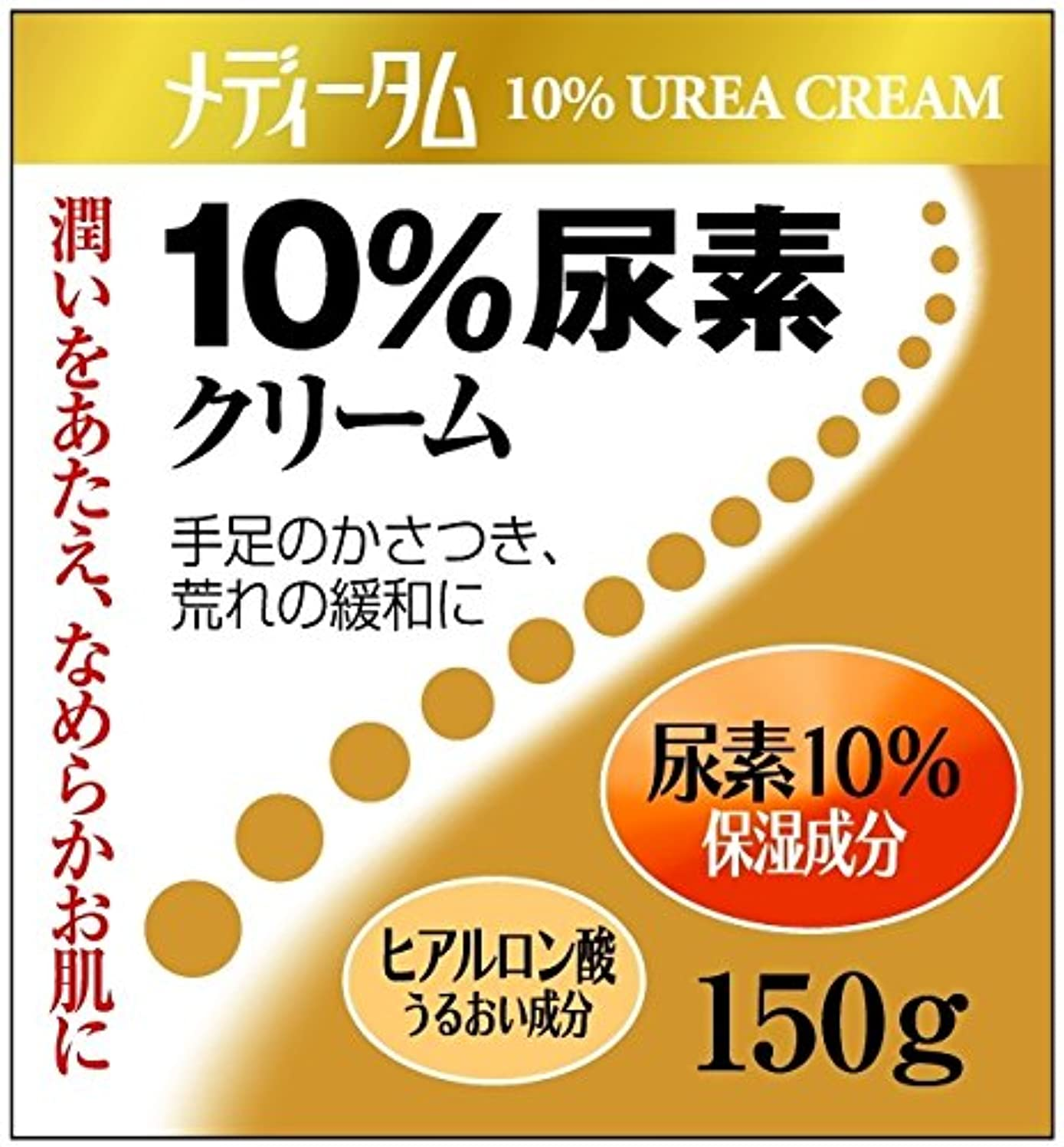 のぞき見にもかかわらず高齢者ラクール薬品販売 メディータム10%尿素C 150g