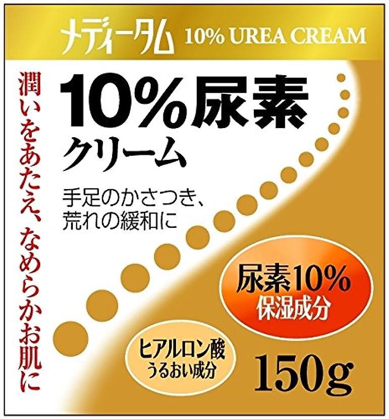マナー献身復活させるラクール薬品販売 メディータム10%尿素C 150g