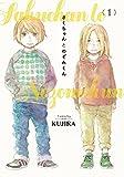さくちゃんとのぞみくん / KUJIRA のシリーズ情報を見る
