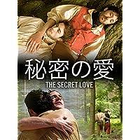 秘密の愛 (やおい The Secret Love)
