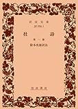 杜詩 第1冊 (岩波文庫 赤 4-1)