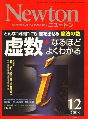 Newton (ニュートン) 2008年 12月号 [雑誌]の詳細を見る