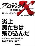 「炎上 男たちは飛び込んだ」~ホテルニュージャパン・伝説の消防士たち ―熱き心、炎のごとく プロジェクトX~挑戦者たち~