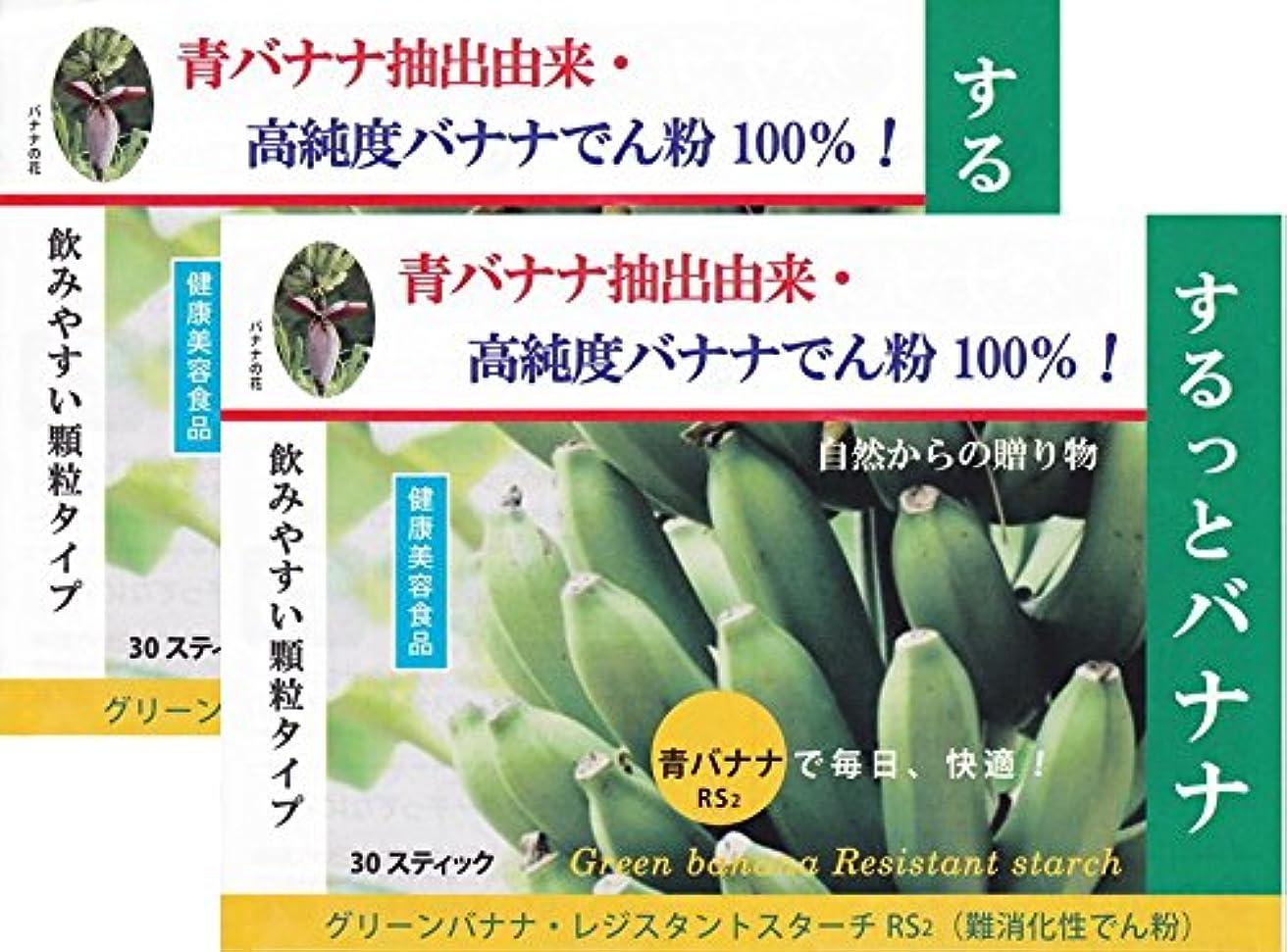 の配列価値のない穀物するっとバナナ スティックタイプ30本入り×2個セット 「レジスタントスターチ」