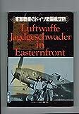 東部戦線のドイツ戦闘航空団