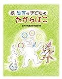 サンライズ出版 滋賀県児童図書研究会 続 滋賀の子どものたからばこの画像
