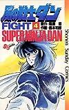 風の戦士ダン(4) (少年サンデーコミックス)