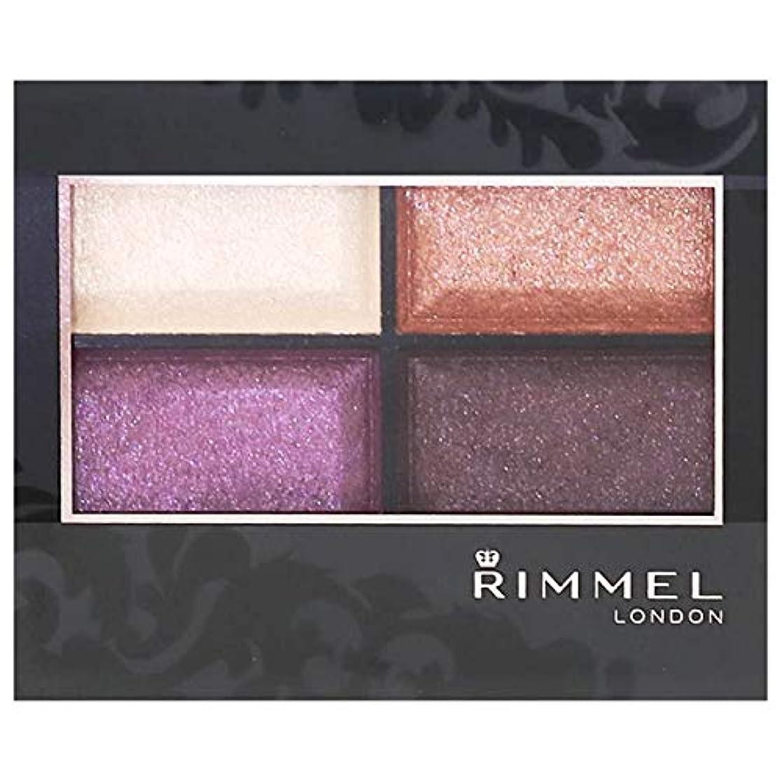 湿原前置詞不公平Rimmel (リンメル) リンメル ロイヤルヴィンテージ アイズ 015 スモーキーアメジスト 4.1g アイシャドウ