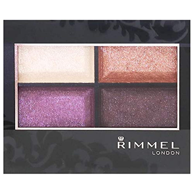 気分節約するレタスRimmel (リンメル) リンメル ロイヤルヴィンテージ アイズ 015 スモーキーアメジスト 4.1g アイシャドウ