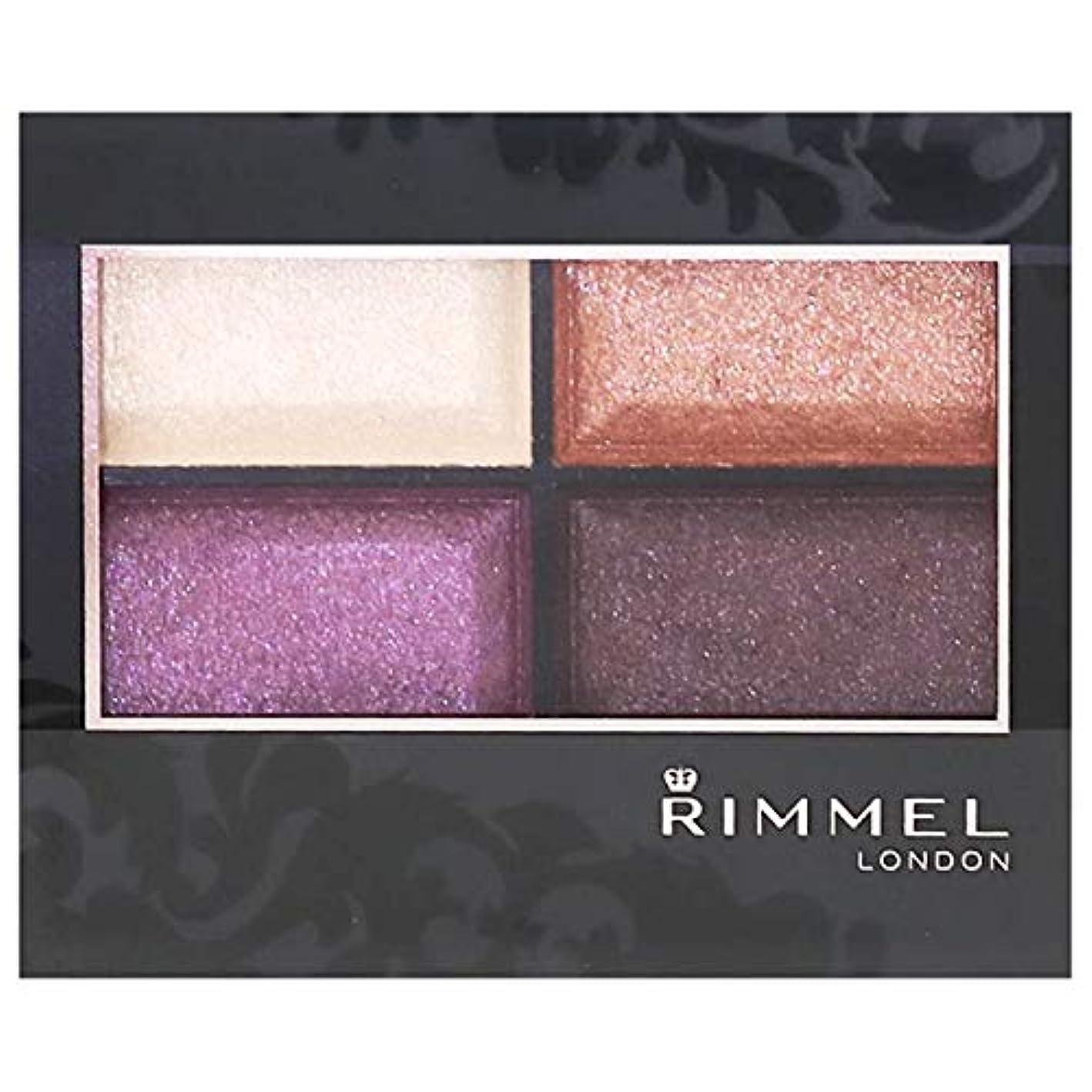 キャビン寛容な挑発するRimmel (リンメル) リンメル ロイヤルヴィンテージ アイズ 015 スモーキーアメジスト 4.1g アイシャドウ