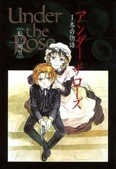 [船戸明里]のUnder the Rose (1) 冬の物語 (バーズコミックス デラックス)