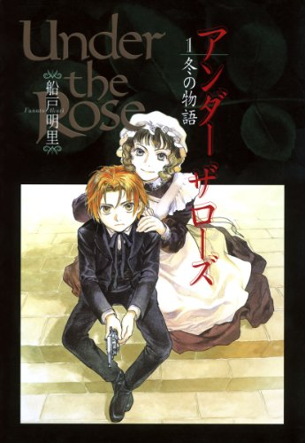 Under the Rose (1) 冬の物語 (バーズコミックス デラックス)