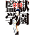 監獄学園(19) (ヤングマガジンコミックス)
