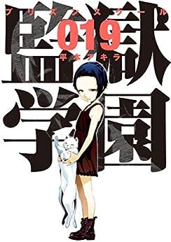 [平本アキラ]の監獄学園(19) (ヤングマガジンコミックス)