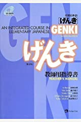 Genki: An Integrated Course in Elementary Japanese [ Teacher's Manual ](2nd Edition) (Japanese Edition) by Eri Banno(2012-06-01) 文庫