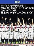【侍ジャパン女子代表出場!】WBSC 女子野球ワールドカップ 2018 スーパーラウンド 日本 vs. チャイニーズ・タイペイ(08/29)
