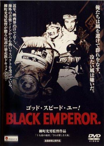 ゴッド・スピード・ユー!/BLACK EMPEROR(廉価版) [DVD]の詳細を見る