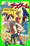 ぼくらのデスゲーム(角川つばさ文庫) 「ぼくら」シリーズ