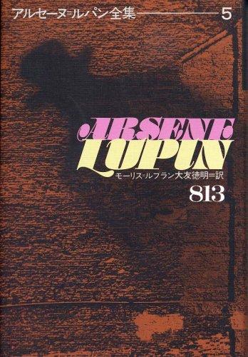 813 (アルセーヌ・ルパン全集 (5))の詳細を見る