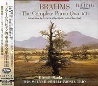 ブラームス:ピアノ四重奏曲全集