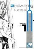 2HEARTS 1 (リュウコミックス)